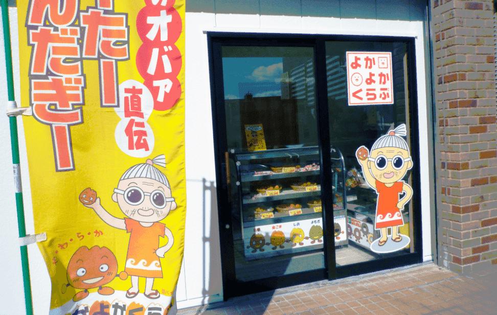 販売所の写真